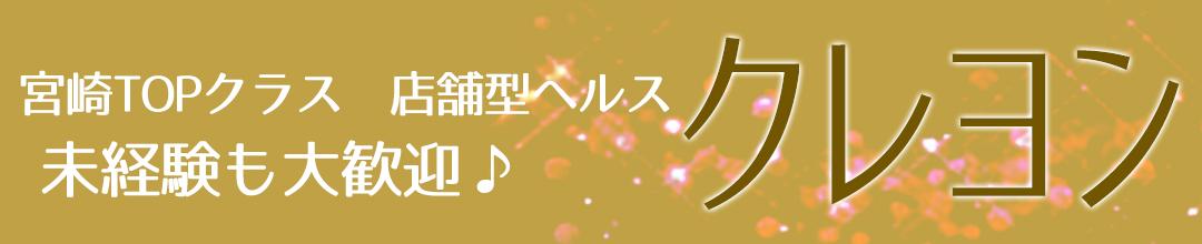 宮崎市ファッションヘルスクレヨン