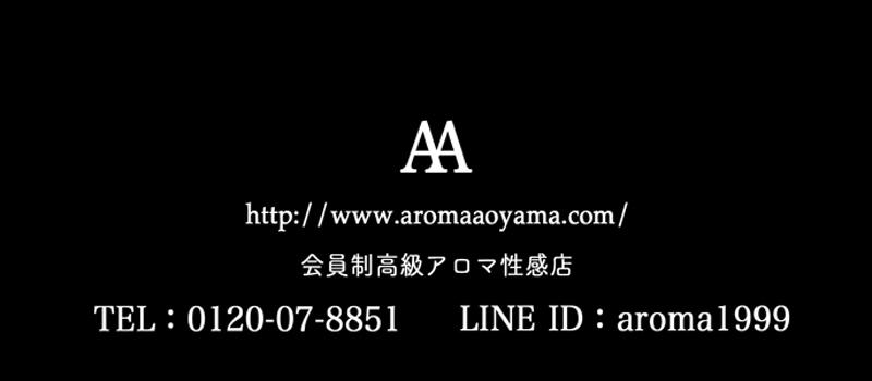 東京青山・赤坂アロマ・エステアロマ青山