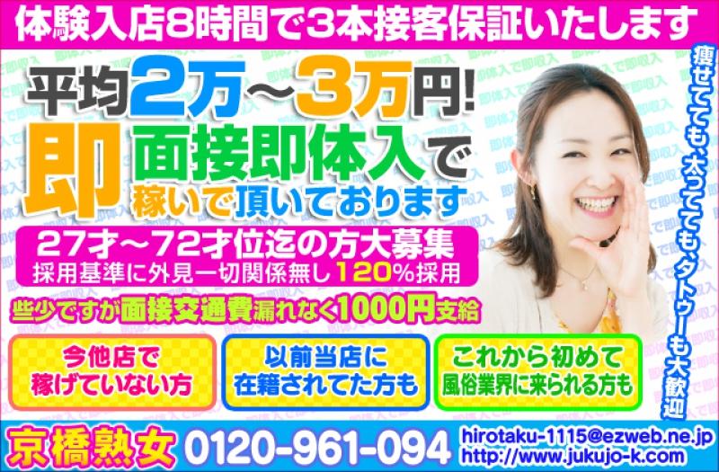 大阪京橋人妻デリヘル京橋熟女