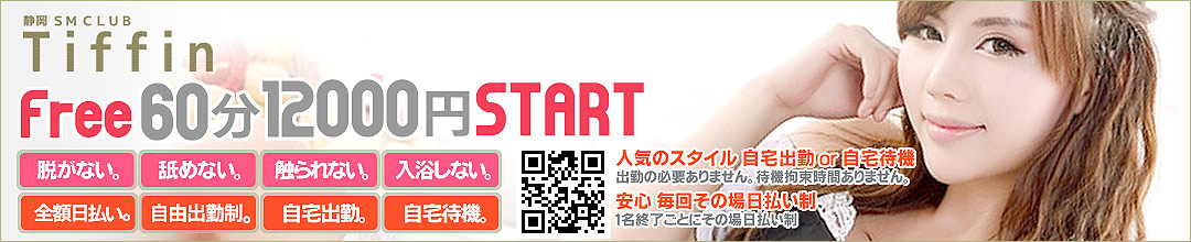 静岡市SM・M性感TIFFIN