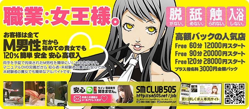 静岡静岡市SM・M性感CLUB 505