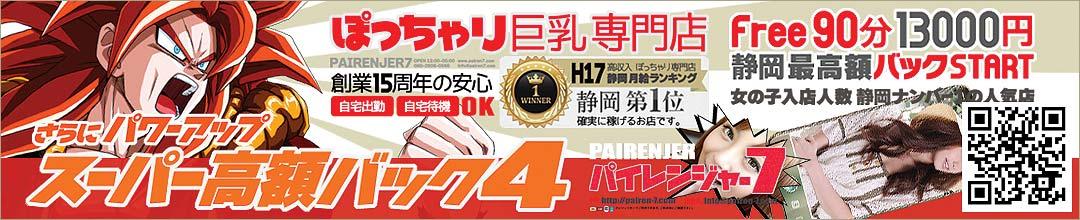 静岡市デリバリーヘルスパイレンジャー7
