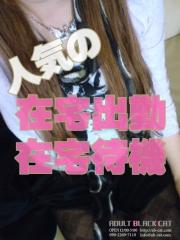 静岡市 デリバリーヘルス ADULT★BLACKCAT