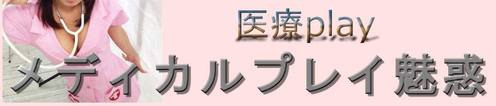 難波SM・M性感メディカルプレイ魅惑