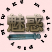 難波 SM・M性感 メディカルプレイ魅惑