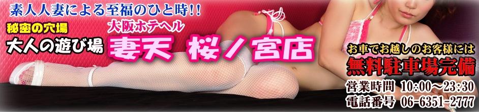 京橋人妻デリヘル妻天 桜ノ宮店