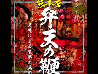 熊本市  出張SMデリヘル&M性感「弁天の鞭」熊本店