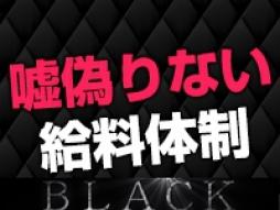 いわき デリバリーヘルス BLACKいわき店