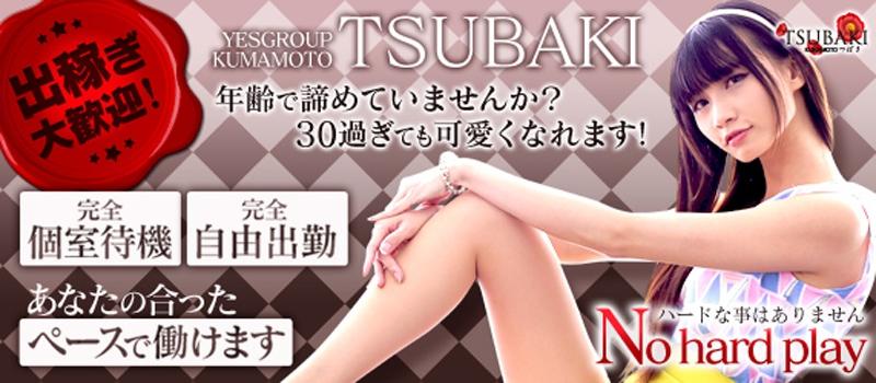 熊本熊本市ファッションヘルスイエスグループ熊本 TSUBAKI(ツバキ)