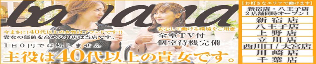 新宿・歌舞伎町人妻デリヘル完熟ばなな新宿
