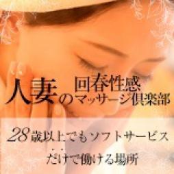 梅田 アロマ・エステ 人妻回春性感マッサージ倶楽部大阪店