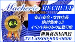 上田・東御 デリバリーヘルス Macherie