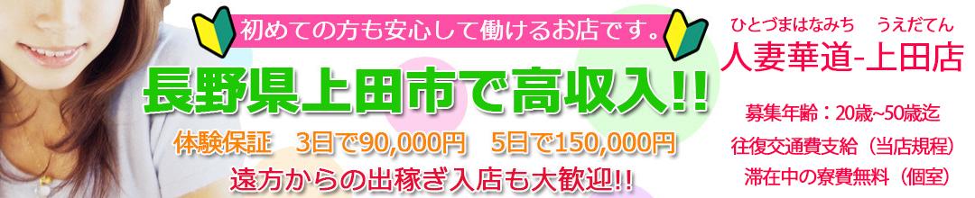 上田・東御人妻デリヘル人妻華道-上田店