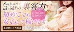 高松・城東町 人妻デリヘル 人妻熟女ファイル高松店