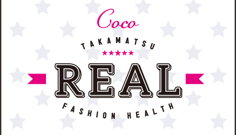 高松・城東町ファッションヘルスREAL
