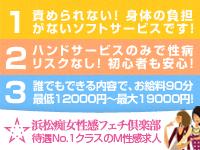 浜松市 SM・M性感 浜松痴女性感フェチ倶楽部