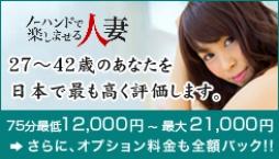 静岡市 SM・M性感 ノーハンドで楽しませる人妻 静岡店