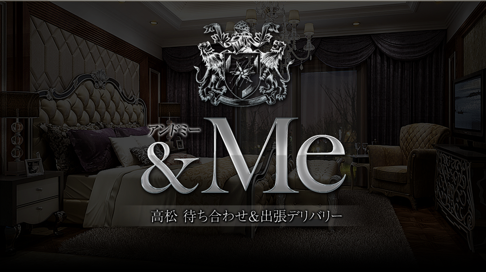 高松・城東町デリバリーヘルス高松デリヘル&Me(アンドミー)