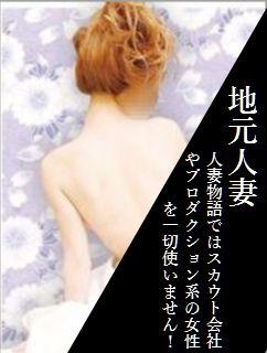 岡山市 人妻デリヘル 人妻物語