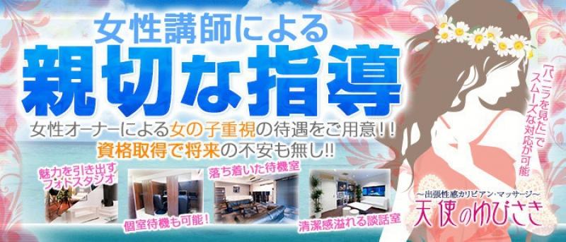 岡山岡山市アロマ・エステ天使のゆびさき岡山店