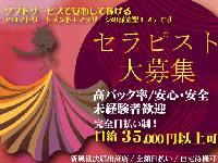 松戸 アロマ・エステ 風俗アロマエステ千葉