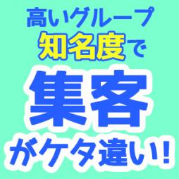 五反田・目黒 ソープランド ハピネス東京 五反田店
