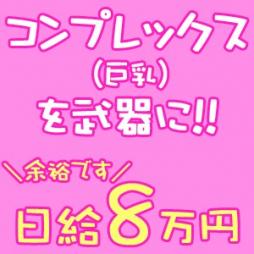 関内・曙町 ファッションヘルス 横浜パフパフチェリーパイ