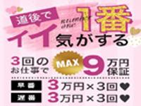 松山市 ファッションヘルス ライン松山店