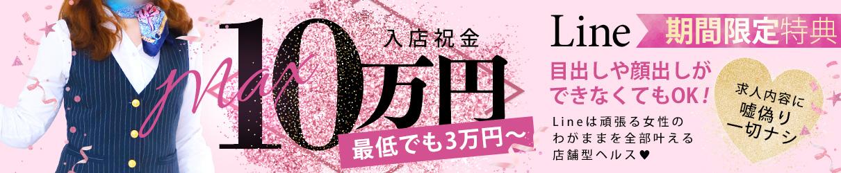 松山市ファッションヘルスライン松山店