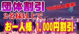 田辺・新宮 人妻デリヘル セクシーママ田辺白浜店