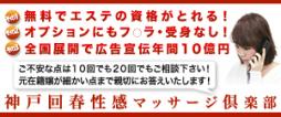 神戸市 アロマ・エステ 神戸回春性感マッサージ倶楽部