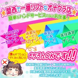 難波 オナクラ 女子高生やめました!!