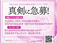八戸・三沢・十和田 デリバリーヘルス ANGEL(エンジェル)