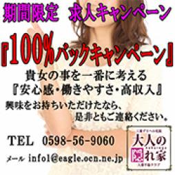 松坂・伊勢・鳥羽 人妻デリヘル 大人の隠れ家