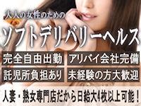 高知市 人妻デリヘル 高知デリヘル倶楽部-人妻熟女専門店-