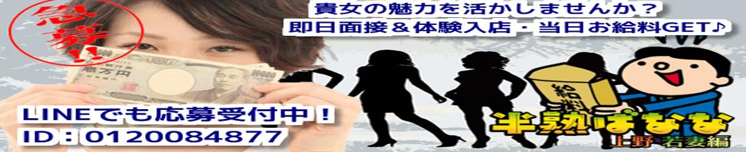 上野・御徒町・浅草人妻デリヘル半熟ばなな上野若妻編