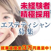 岡山市 アロマ・エステ やすらぎアロマ倶楽部 Angel Hand 岡山店