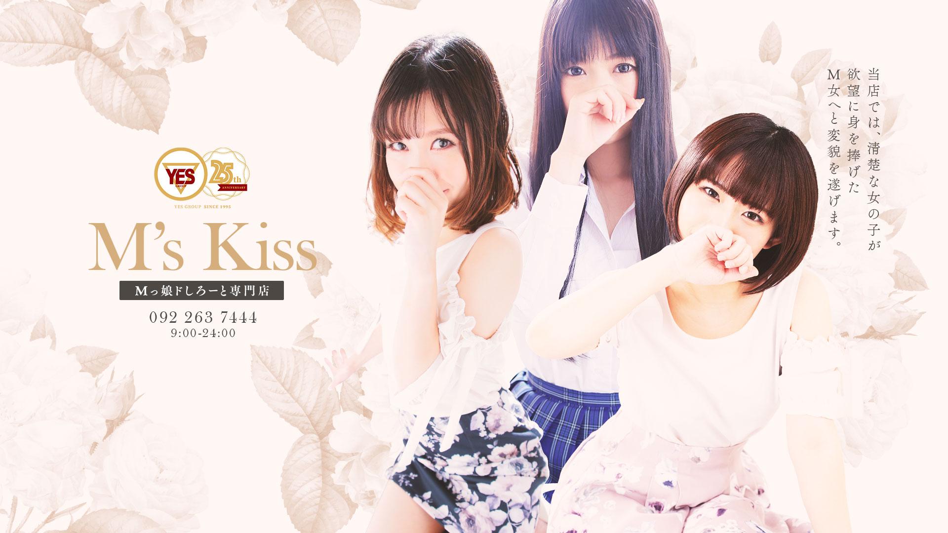 中州 ファッションヘルス イエスグループ福岡 Ms Kiss(エムズキッス)