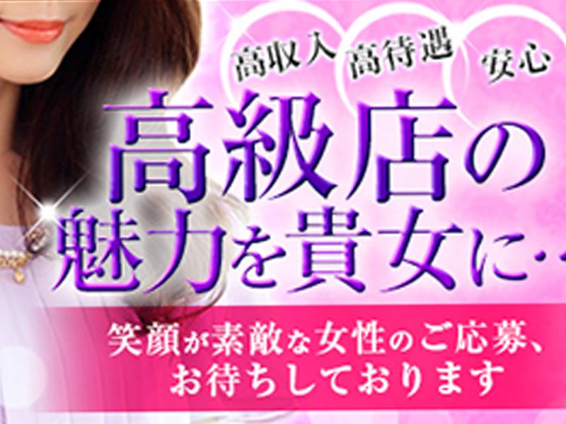 新栄・東新町 高級デリヘル クラブアイリス名古屋