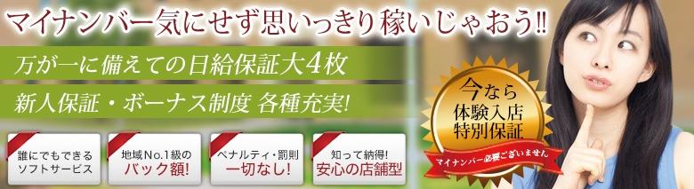 関内・曙町ファッションヘルスエマニエル