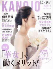 松山市 ファッションヘルス 華女(かのじょ)松山店
