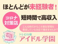 松山市 ファッションヘルス トレビの泉2