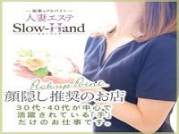 福井市 アロマ・エステ 人妻エステSlow-hand 福井店