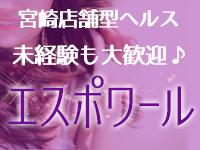 宮崎市 ファッションヘルス エスポワール