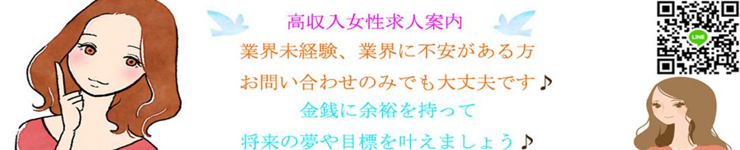 大阪府・北部デリバリーヘルスNatural Nine (ナチュラル9)