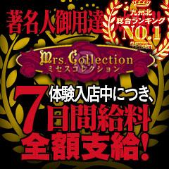 北九州市・筑豊 デリバリーヘルス ミセスコレクション