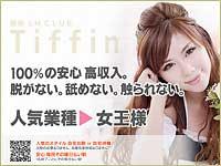 静岡市 SM・M性感 TIFFIN