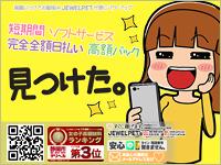 静岡市 デリバリーヘルス JEWEL★PET