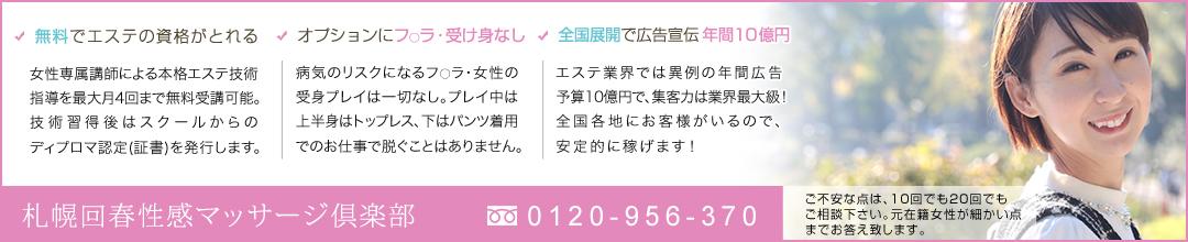 すすきの・札幌デリバリーヘルス札幌回春性感マッサージ倶楽部