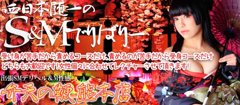 熊本熊本市出張SMデリヘル&M性感「弁天の鞭」熊本店
